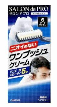 【★】 ダリヤ サロンドプロ ワンプッシュクリームヘアカラー メンズスピーディ 6 ダークブラウン 白髪用