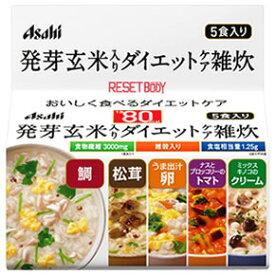 アサヒ リセットボディ 発芽玄米入り ダイエットケア 雑炊 (5食) ツルハドラッグ ※軽減税率対象商品