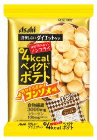 【特売】 アサヒ リセットボディ ベイクドポテト コンソメ味 (16.5g×4袋) ノンフライ ツルハドラッグ
