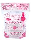 石原商店 ポン・ジュ ボアパフ&パウダーケース ピンク PN-451K (1セット) ツルハドラッグ