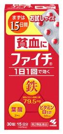 【第2類医薬品】小林製薬 ファイチ 15日分 (30錠) 貧血に 鉄 葉酸 ビタミンB12 ツルハドラッグ
