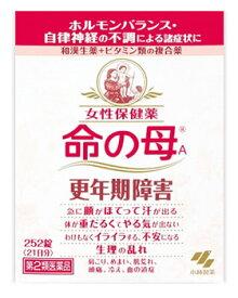 【第2類医薬品】小林製薬 女性保健薬 命の母A (252錠) ツルハドラッグ