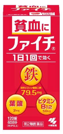【第2類医薬品】小林製薬 ファイチ 60日分 (120錠) 貧血に 鉄 葉酸 ビタミンB12 ツルハドラッグ