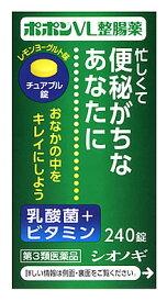 【第3類医薬品】塩野義製薬 シオノギ ポポンVL整腸薬 (240錠) ツルハドラッグ
