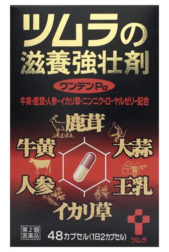 【第2類医薬品】ツムラ ワンテンPα (48カプセル) 滋養強壮剤 【送料無料】 【smtb-s】 ツルハドラッグ