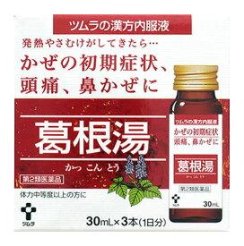 【第2類医薬品】ツムラ ツムラ漢方内服液葛根湯 葛根湯 (30mL×3本) ツルハドラッグ