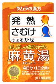 【第2類医薬品】【☆】 ツムラ ツムラ漢方 麻黄湯 エキス顆粒 (8包) 発熱 さむけ