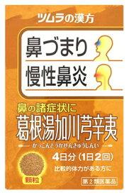 【第2類医薬品】ツムラ ツムラ漢方 葛根湯加川キュウ辛夷 エキス顆粒 4日分 (8包) ツルハドラッグ