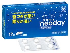 【第(2)類医薬品】大正製薬 ネオデイ (12錠) 睡眠改善薬 ツルハドラッグ