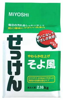 ミヨシ石鹸 そよ風 洗濯用せっけん (2.16kg) ツルハドラッグ