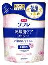 【特売】 バスクリン 薬用ソフレ 乾燥肌ケア ボディソープ ふわふわフローラルの香り つめかえ用 (400mL) 詰…