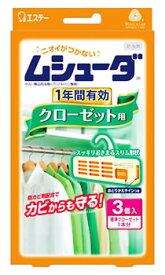 エステー ムシューダ 1年間有効 クローゼット用 (3個入) 防虫剤 ツルハドラッグ