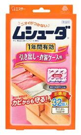 【特売】 エステー ムシューダ 1年間有効 引き出し・衣装ケース用 (32個入) 防虫剤