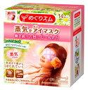 花王 めぐりズム 蒸気でホットアイマスク カモミールジンジャーの香り (14枚入) 【kao6me1pc4】 ツルハドラッグ