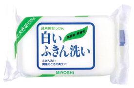 ミヨシ石鹸 台所用せっけん 白いふきん洗い固型 (135g) ツルハドラッグ