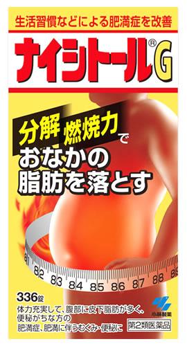 【第2類医薬品】小林製薬 ナイシトールG (336錠) 【送料無料】 【smtb-s】 ツルハドラッグ