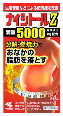 【第2類医薬品】小林製薬 ナイシトールZ (315錠) おなかの脂肪を落とす 【送料無料】 【smtb-s】 ツルハドラッグ