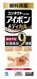 【第3類医薬品】小林製薬 アイボンメディカル 眼科用薬 (500ml)