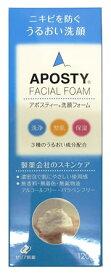 《セット販売》 ゼリア新薬 アポスティー 洗顔フォーム (120g)×2個セット 洗顔料 大人ニキビコスメ