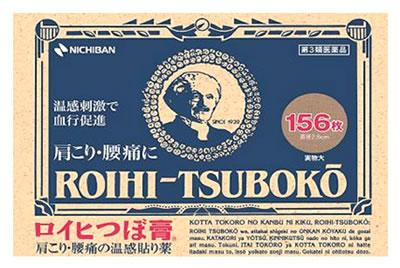 【第3類医薬品】ロイヒつぼ膏 (156枚) ツルハドラッグ