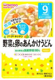 和光堂ベビーフード グーグーキッチン 野菜と卵のあんかけうどん (80g) 9ヶ月頃から 歯ぐきでつぶせる固さ ツルハドラッグ ※軽減税率対象商品