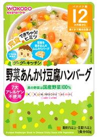 和光堂ベビーフード グーグーキッチン 野菜あんかけ豆腐ハンバーグ (80g) 12ヶ月頃から 歯ぐきで噛める固さ ツルハドラッグ ※軽減税率対象商品
