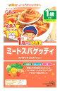 グリコ アイクレオ 1歳からの幼児食 ミートスパゲッティ ベビーフード (2食入) ツルハドラッグ ※軽減税率対象商品