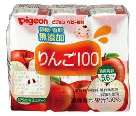 【特売】 ピジョン ベビー飲料 りんご100 5・6ヶ月頃から (125mL×3個パック) ※軽減税率対象商品