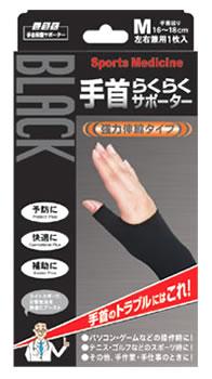ミノウラ 山田式 手首らくらくサポーター 黒 Mサイズ (1枚入) ツルハドラッグ