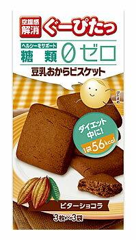 ナリスアップ ぐーぴたっ 豆乳おからビスケット ビターショコラ (3枚×3袋) 空腹感解消 食物繊維 ツルハドラッグ