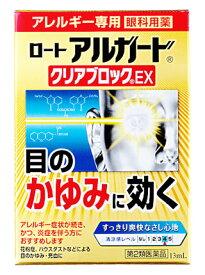 【第2類医薬品】ロート製薬 ロート アルガード クリアブロックEX (13mL) 目薬 【セルフメディケーション税制対象商品】