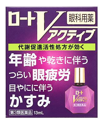【第3類医薬品】ロート製薬 ロートVアクティブ (13mL) 目薬 ツルハドラッグ