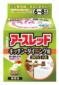 【第2類医薬品】アース製薬 アースレッド キッチン・ダイニング用 無香性 6〜8畳用 殺虫剤 (100mL) ツルハドラッグ
