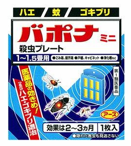 【第1類医薬品】アース製薬 バポナ ミニ殺虫プレート 1-1.5畳用 (1枚) 殺虫剤 ツルハドラッグ