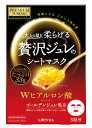 【☆】 ウテナ プレミアムプレサ ゴールデンジュレマスク ヒアルロン酸 (3枚入) シートマスク ツルハドラッグ