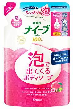 クラシエ ナイーブ 泡で出てくる ボディソープ フルーティフローラルの香り つめかえ用 (450mL) 詰め替え用 桃の葉エキス ツルハドラッグ