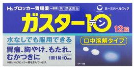 【第1類医薬品】第一三共ヘルスケア ガスター10 S錠 (12錠) H2ブロッカー 胃腸薬 【セルフメディケーション税制対象商品】 ツルハドラッグ