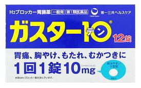 【第1類医薬品】第一三共ヘルスケア ガスター10 (12錠) H2ブロッカー 胃腸薬 【セルフメディケーション税制対象商品】