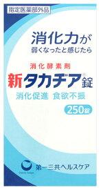 第一三共ヘルスケア 新タカヂア錠 (250錠) 【指定医薬部外品】 ツルハドラッグ