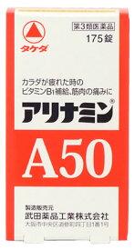 【第3類医薬品】武田薬品 タケダ アリナミンA50 (175錠) 【送料無料】 【smtb-s】 ツルハドラッグ