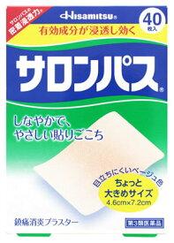 【第3類医薬品】久光製薬 サロンパス (40枚) 肩こり 鎮痛消炎プラスター ツルハドラッグ
