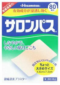 【第3類医薬品】久光製薬 サロンパス (80枚) 肩こり 鎮痛消炎プラスター ツルハドラッグ