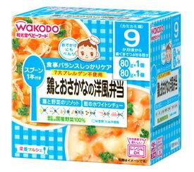和光堂 栄養マルシェ 鶏とおさかなの洋風弁当 9か月頃から (80g×2個) ベビーフード ツルハドラッグ ※軽減税率対象商品