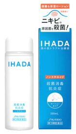 【第3類医薬品】資生堂 IHADA イハダ プリスクリードAC (100mL) ノンステロイド ツルハドラッグ