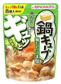 味の素 鍋キューブ 鶏だし・うま塩 (8個入) パウチ 鍋の素 ※軽減税率対象商品