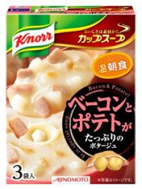 味の素 クノール カップスープ ベーコンとポテトがたっぷりのポタージュ (3袋入) ポタージュ ※軽減税率対象商品