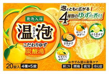 アース製薬 温泡 ONPO こだわりゆず 炭酸湯 (20錠入) 【医薬部外品】 ツルハドラッグ