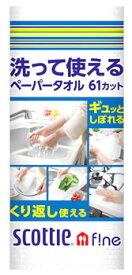 日本製紙 クレシア スコッティ ファイン 洗って使えるペーパータオル 61カット (1ロール)