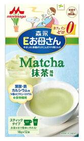 森永 Eお母さん ペプチドミルク 抹茶風味 (18g×12本) ノンカフェイン ※軽減税率対象商品