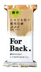 ペリカン石鹸 薬用石鹸 ForBack フォーバック ハーバル・シトラスの香り (標準重量135g) 石けん 【医薬部外品】 ツルハドラッグ